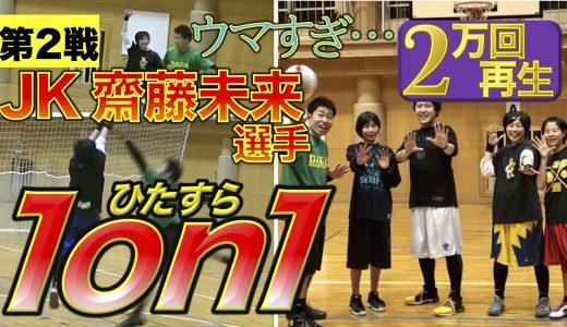 JK齋藤未来選手を倒せ★第2戦〜強すぎてビビりました〜