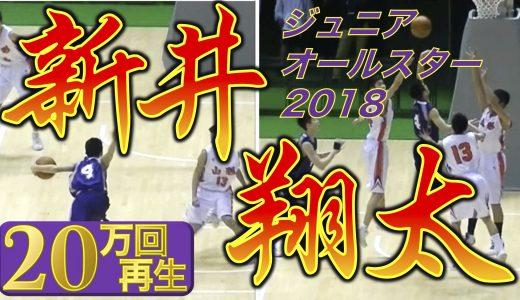 ジュニアオールスター2018へ!〜注目は東京A・新井翔太選手〜