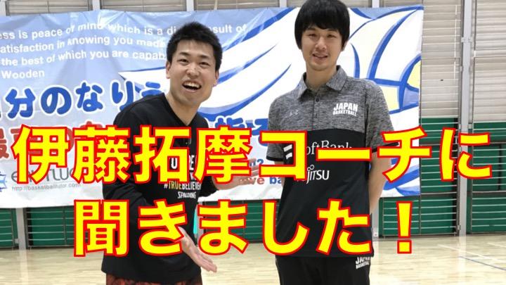 伊藤拓摩コーチに聞きました!