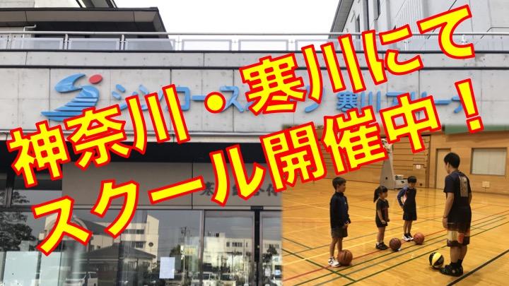 神奈川・寒川町にてバスケットボールスクール開催中!