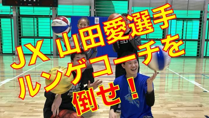 JX山田愛選手☆ルンゲコーチを倒せ!