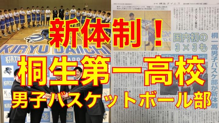 新体制!桐生第一高校☆男子バスケットボール部!