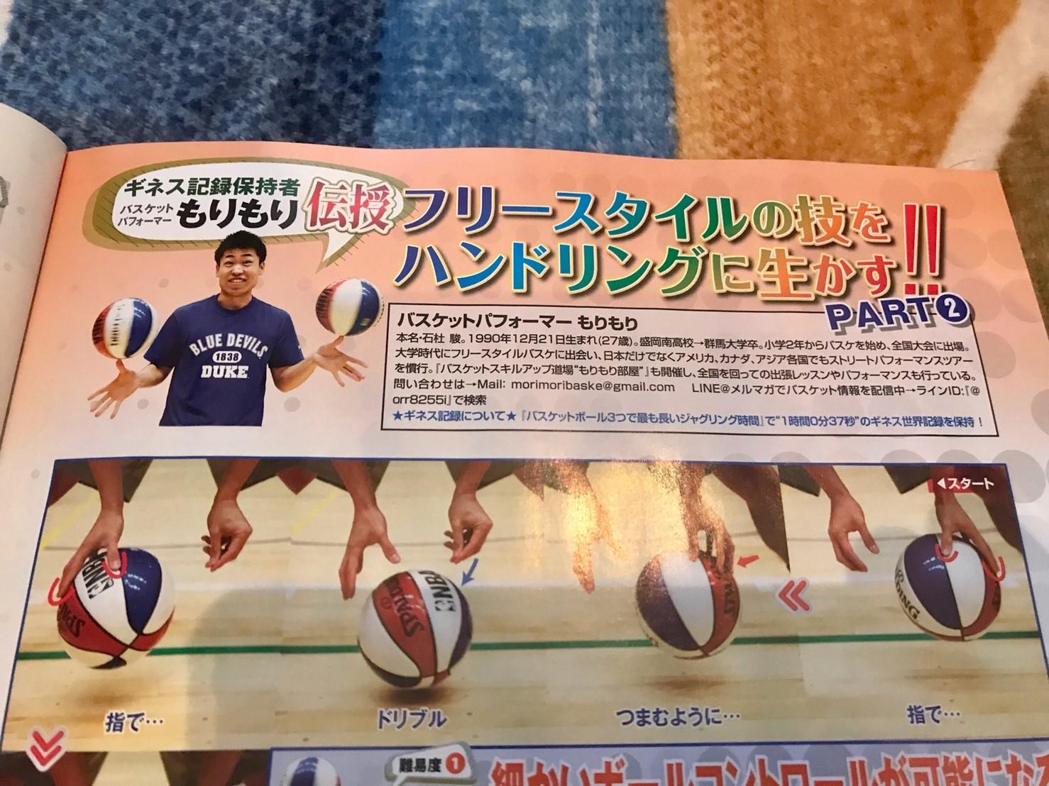 """最新6月号!""""月バス""""で技紹介♪"""