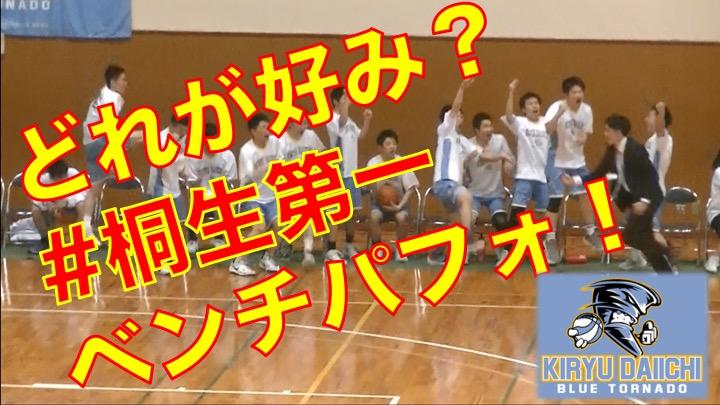 どれが好み?桐生第一☆ベンチパフォーマンス!
