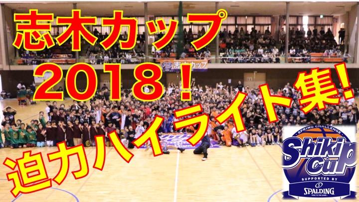 志木カップ2018!迫力ハイライト集!