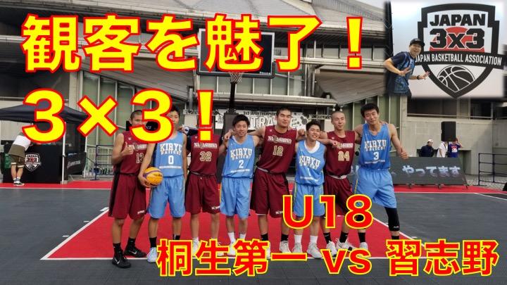 観客を魅了!3×3☆U-18決勝!