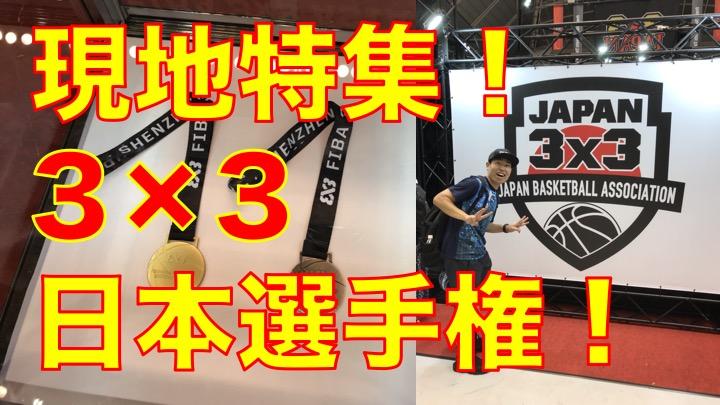 現地特集!3×3日本選手権!