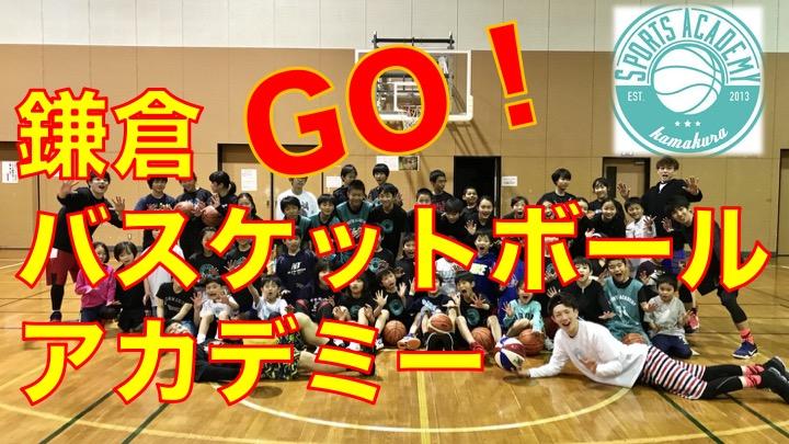 GO!鎌倉バスケットボールアカデミー!