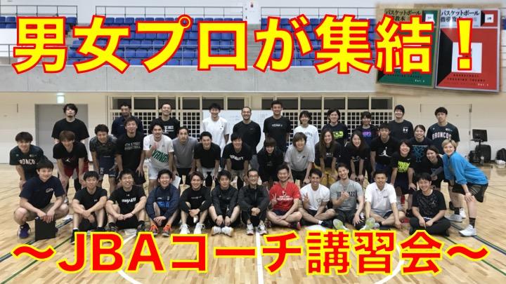 男女プロが集結!〜JBAコーチ講習会〜