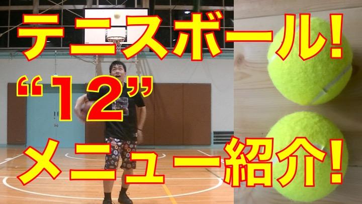 """テニスボール""""12メニュー""""紹介!"""