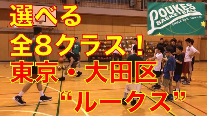 """選べる全8クラス!東京・大田区""""ルークス"""""""