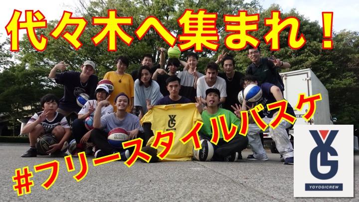代々木公園へ集まれ!#フリースタイルバスケ