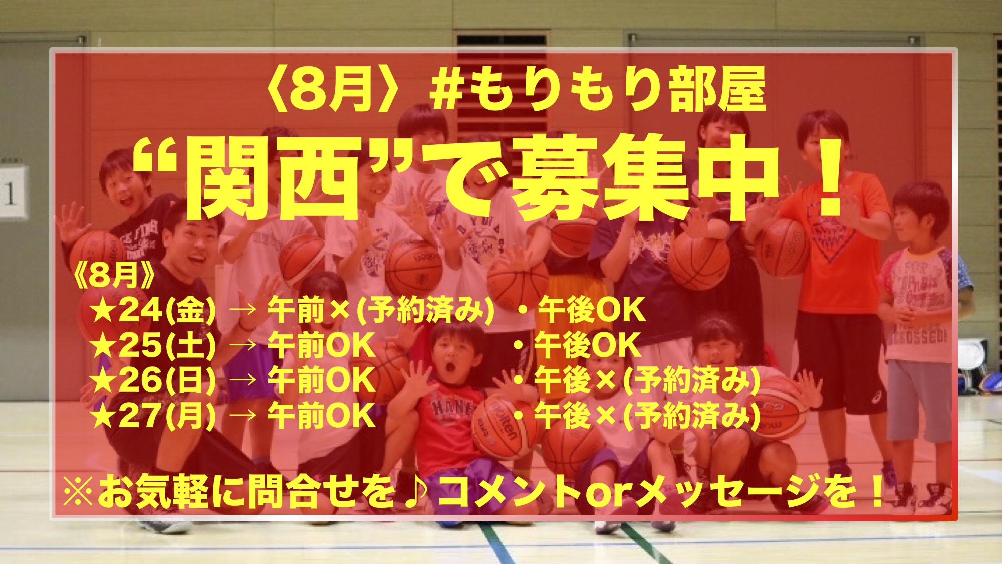 関西で募集中!#もりもり部屋 ★8月下旬