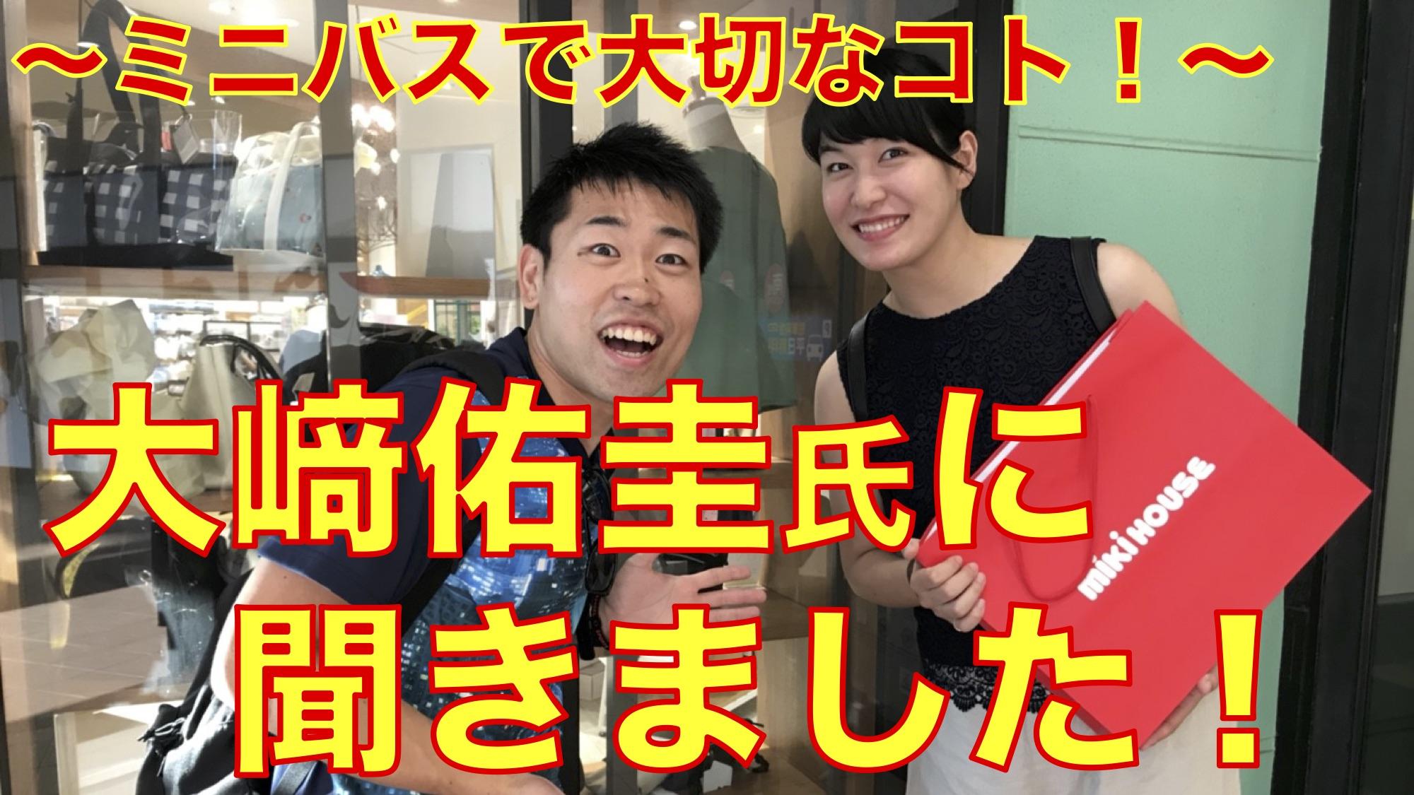 大﨑佑圭氏に聞きました!〜ミニバスで大切なコト〜