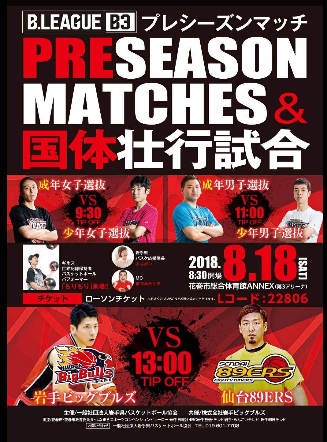 岩手へ★Bリーグプレシーズンマッチ&国体壮行試合にて!