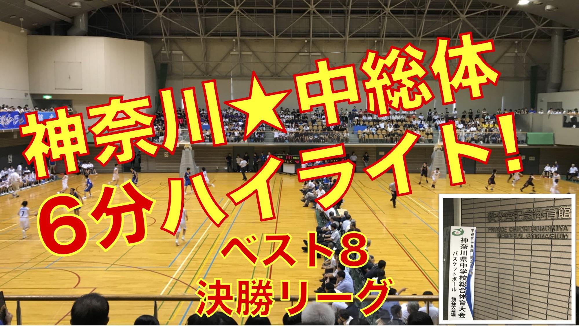 神奈川県★中総体!6分ハイライト
