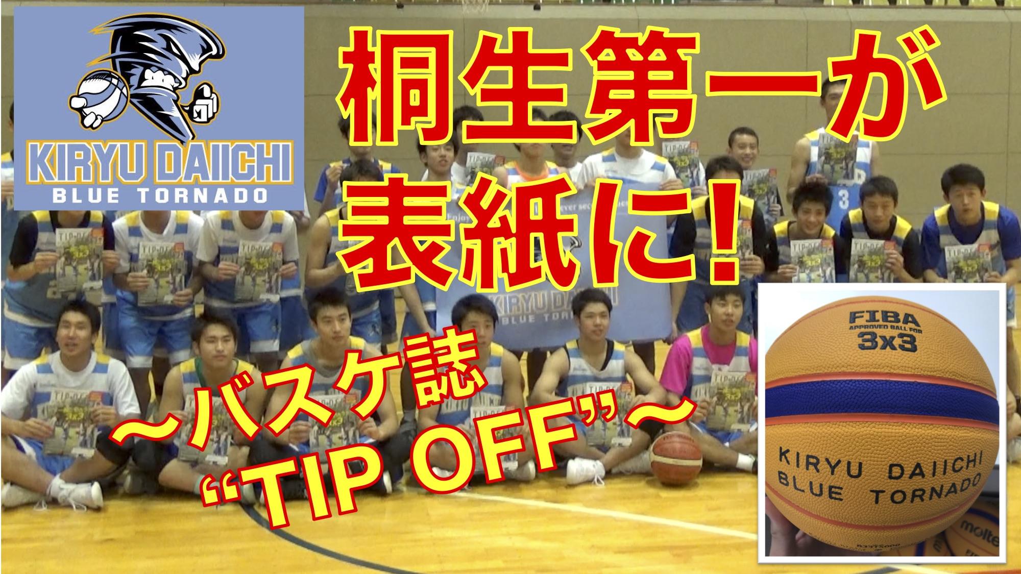 """桐生第一高校が表紙に!〜バスケ誌""""ティップオフ""""〜"""