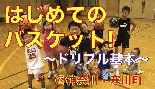 はじめてのバスケット!〜ドリブルゲーム〜