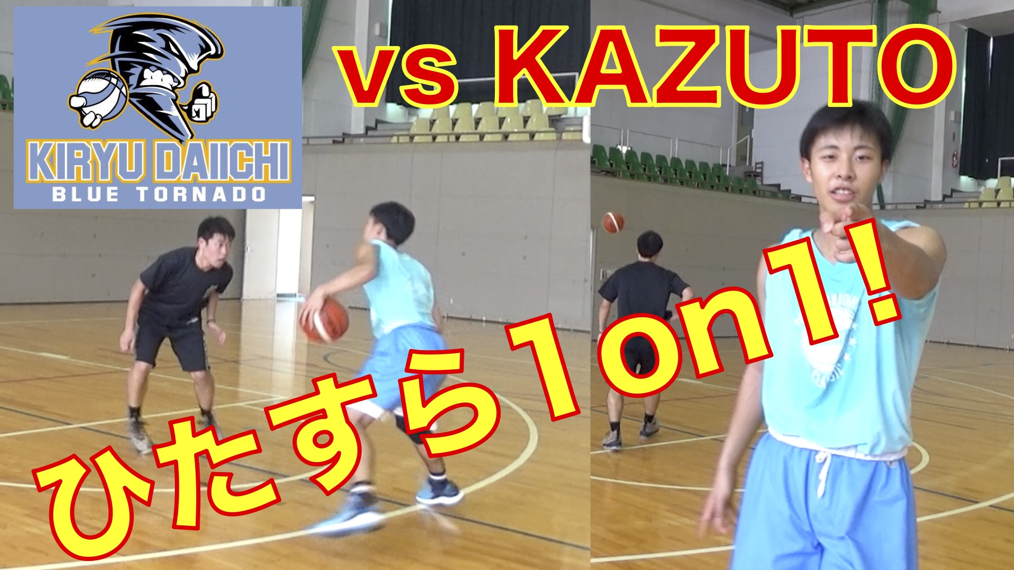 ひたすら1on1★vs KAZUTO
