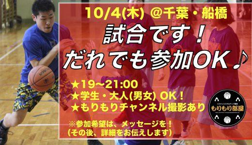 だれでも参加OK!10/4(木)★ゲームDAY♪