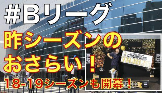 Bリーグ★昨シーズンのおさらい!
