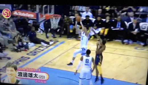 渡邊雄太選手!NBAで初得点!
