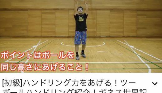 ミツアキTV!〜2ボールハンドリング〜