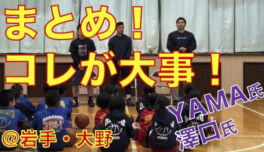 まとめ!コレが大事!〜YAMA氏・澤口氏〜