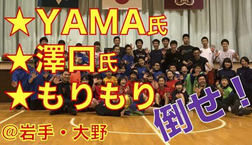 YAMA氏・澤口氏・もりもりを倒せ!