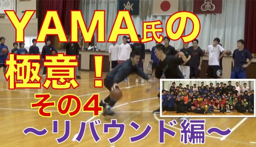 YAMA氏の極意!〜リバウンド編〜