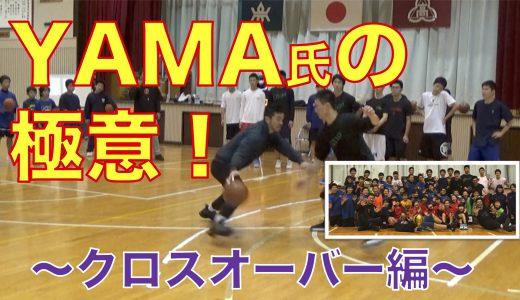 YAMA氏の極意!〜クロスオーバー編〜