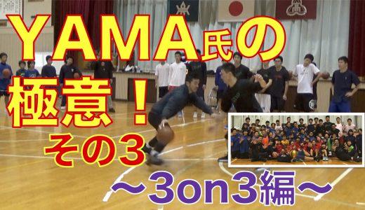 YAMA氏の極意!〜3on3編〜