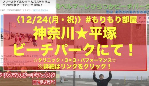 Xmasイブは神奈川☆平塚ビーチパークにて!