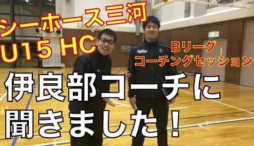 シーホース三河U15HC★伊良部氏に聞きました!