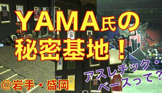 YAMA氏の秘密基地!〜アスレチック・ベース〜