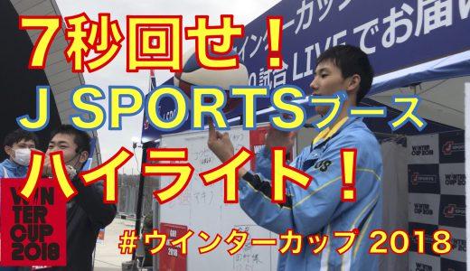 7秒回せ!ウインターカップ 2018★J SPORTSブースハイライト