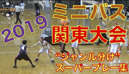 """ミニバス関東大会★""""ジャンル分け""""スーパープレー集"""