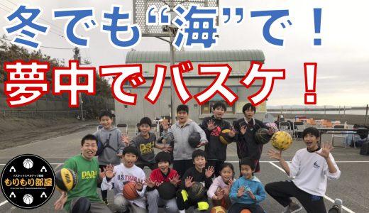 """冬でも""""海""""で!夢中でバスケ!"""
