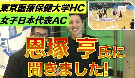 東京医療保健大HC★恩塚氏に聞きました!
