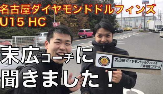 名古屋ダイヤモンドドルフィンズU15HC★末広朋也HCに聞きました!〜オフェンススキルとは?〜