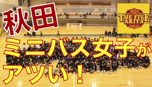 秋田★ミニバス女子がアツい!〜THE FIVE 2019〜