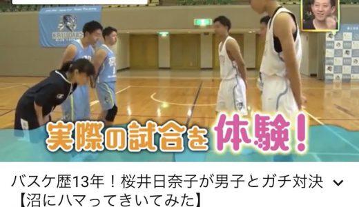 番組一部がUP!桐生第一高校3×3部!