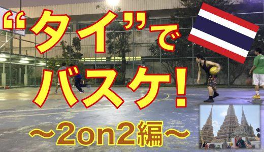 アジア巡業★タイでバスケ!〜2on2編〜