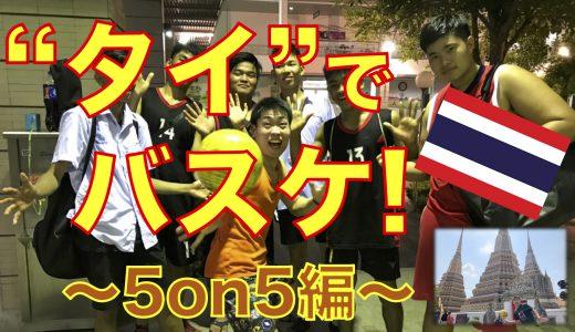 アジア巡業★タイでバスケ!〜5on5編〜