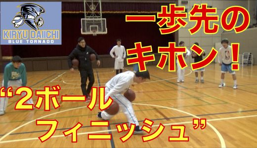 一歩先のキホン!〜2ボールフィニッシュ〜
