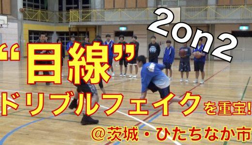 """2on2★""""目線""""ドリブルフェイクを重宝!"""