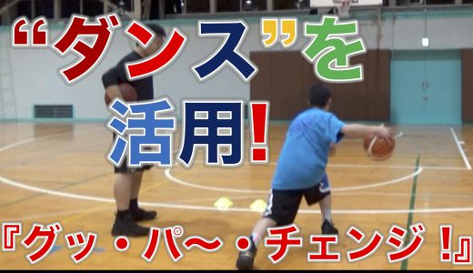 """ダンスを活用!""""グッ・パ〜・チェンジ"""""""