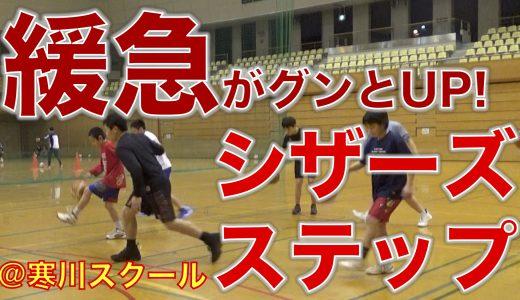 """緩急がグンとUP!""""シザーズステップ"""""""