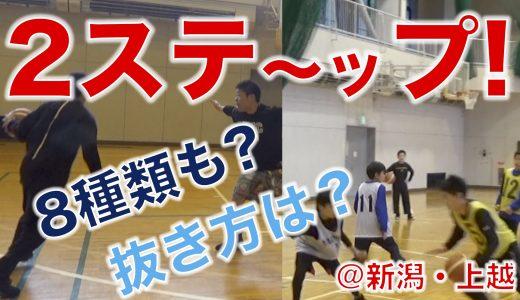 """8種類★横へ""""2ステップ""""!抜き方は?"""