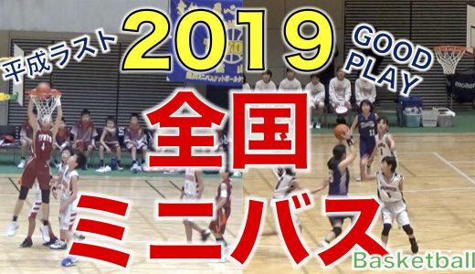 全国ミニバス2019☆スーパープレー集!